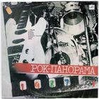 3LP Рок-панорама-1987 (1988)