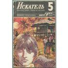 Искатель. 1986 #5