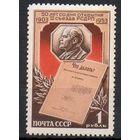 50 лет II съезду РСДРП СССР 1953 год серия из 1 марки