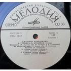 """LP """"ДЖАНГО"""" (джазовые композиции). Н. ГРОМИН И А. КУЗНЕЦОВ (гитары) (1978)"""
