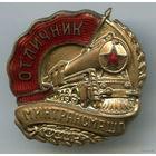 Отличник Минтрасмаша 1946г
