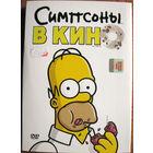 """""""Симпсоны в кино"""" DVD Лицензия"""