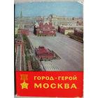 """Набор открыток """"Город-герой Москва"""" (""""Правда"""", 1968) 16 открыток"""