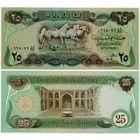 Ирак. 25 динаров (образца 1982 года, P72, UNC)