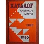 Каталог почтовых марок СССР 1990