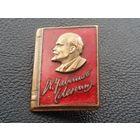 Ленин т.м