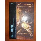 Двадцать тысяч лье под водой. Робур-Завоеватель // Серия: Библиотека фантастики в 24 томах