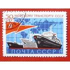 СССР. 50 лет морскому транспорту СССР. ( 1 марка ) 1975 года.