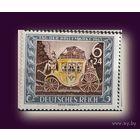 День почтовой марки выпуск 1943 г. Старинная почтовая карета