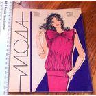 Мода 1990. 30 моделей, есть чертежи выкроек
