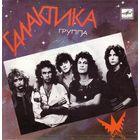 ЕР Группа ГАЛАКТИКА - Все, как в сказке (1988) дата записи: 1987