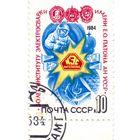 СССР 1984 50 лет Институту электросварки им. Патона АН УССР