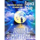 Лариса Ренар. Лунные мистерии. Энергетические практики на каждый день. DVD внутри