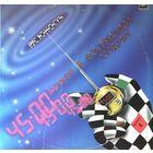 """LP Радиостанция """"Юность"""" - 45 минут в воскресной студии (1988)"""