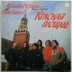 """LP Группа """"Красная площадь"""" - Смена декораций (1990)"""