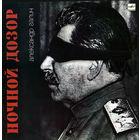 """LP Александр ГАЛИЧ """"Ночной дозор"""" (1990) дата записи: 1967-1971"""