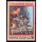 1 марка 1989 год С праздником Победы! Чистая