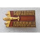 Значок. Летчики - Герои Советского Союза #0079