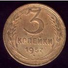 3 копейки 1957 год 18-2