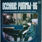 """LP """"ОСЕННИЕ РИТМЫ-86"""" (с концертов Ленинградского фестиваля джазовой музыки). (1987)"""