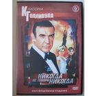 """007: Никогда не говори Никогда (007: Never say never again) DVD-9 """"Классика Голливуда"""""""
