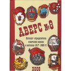 АВЕРС - Знаки и жетоны СССР 1917- 80 гг - на CD