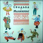 "2LP Б. АЛЕКСАНДРОВ - ""Свадьба в Малиновке"", монтаж оперетты  (1952)"