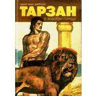 Тарзан в золотом городе