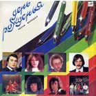 LP День рожденья. Песни молодых (1987) дата записи: 1985 г.