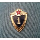 Знак специалиста 1 класса ВС СССР - ЗНИЖКА! - %