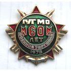 1978 г. 60 лет военной торговли
