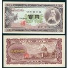 Япония 1953 100 иен UNC