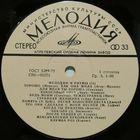 Мелодии и ритмы - II