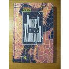 Роберт Хайнлайн. Собрание сочинений в 3 томах. Том 2.