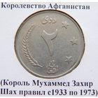 Афганистан 2 афгани 1961 год