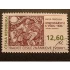 Чехия 1998 марка в марке