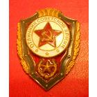 Отличник Советской Армии, латунь, заколка