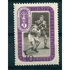 1957 СССР Сл 2028* Спорт Бокс ОИ Мельбурн