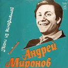 Андрей Миронов - Песни Из Кинофильмов - LP - 1979