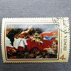 Марка СССР 1973 год. Зарубежная живопись в музеях СССР