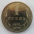 СССР 1 рубль 1974 (со штемпельным блеском)