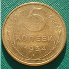 СССР 5 копеек 1954