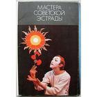 """Набор открыток """"Мастера советской эстрады"""" (1975) Неполный 13 открыток из 15"""