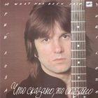 LP Юрий ЛОЗА - Что сказано, то сказано (1988)