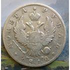 Рубль 1812 года.