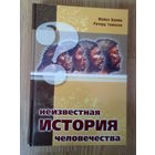 Неизвестная история человечества. /Кремо М., Томпсон Р. /  2013г.