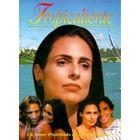 Тропиканка / Tropicaliente (15 дисков) (Бразилия, 1994)