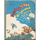 Приключения НЕЗНАЙКИ и его друзей Николай Носов. Куплю детские книги Н. Носова  (желательно такие, как на фотографиях). можно сильно б/у