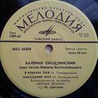 ЕP Валерий Ободзинский поет песни Никиты Богословского (1974 10/11)