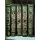 Энциклопедический словарь Брокгауз и Ефрон (в 12 томах). Биографии. Том 1,2,3,4,5.